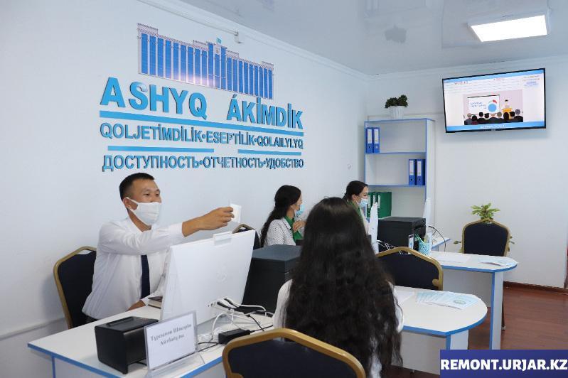 ASHYQ ÁKІMDIK - Ашық әкімдік - Сервисный акимат