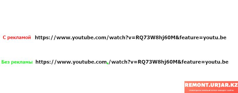 Хотите смотреть YouTube без рекламы?