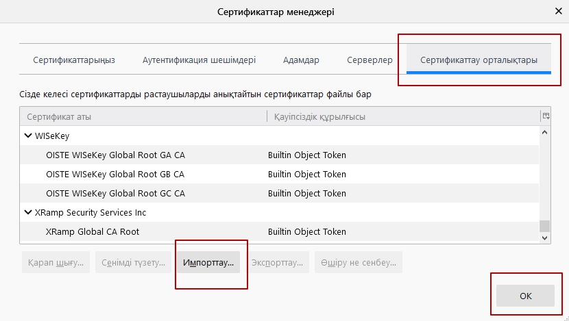 Firefox импорт сертификата