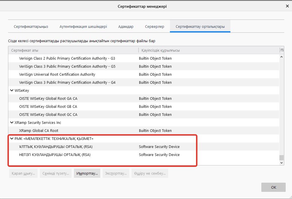Firefox- импорт сертификата