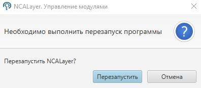NCALayer- перезапуск