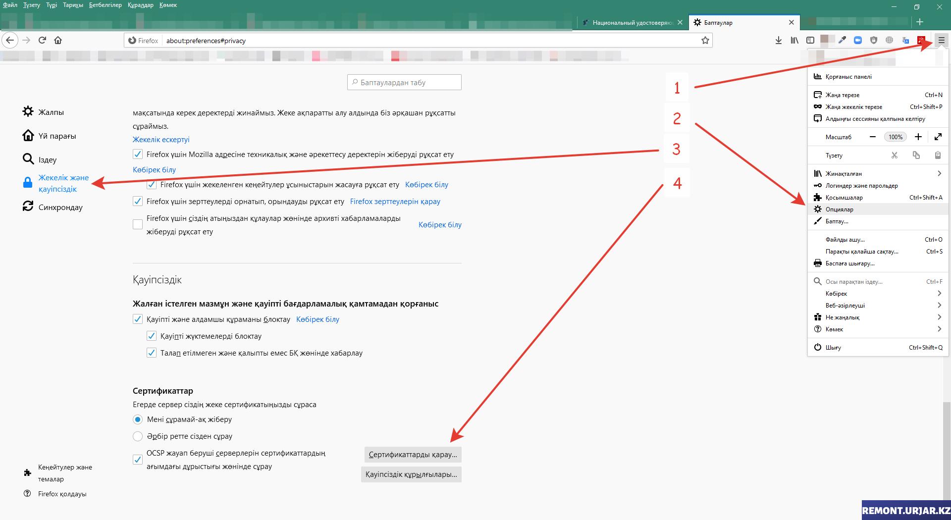 хранилище сертификатов в браузере файерфокс мозилла