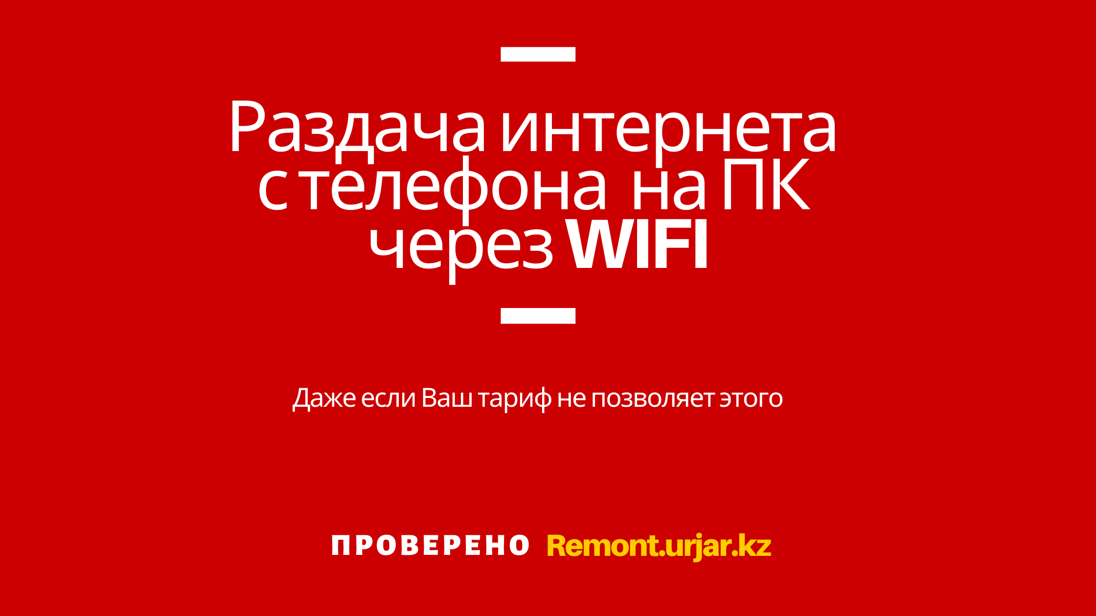 Раздача интернета с телефона (андроид) на ПК через WIFI