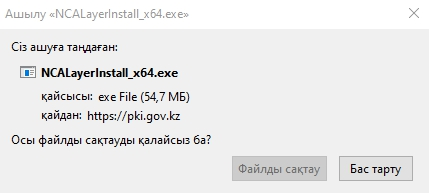 ncalayer закачка 64 битной версии