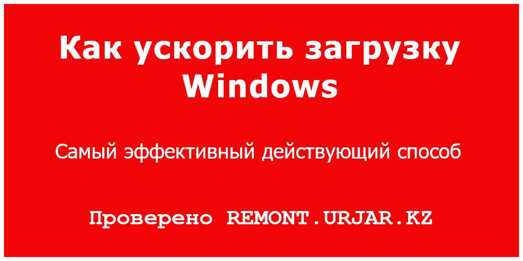 Как ускорить загрузку Виндоус (Windows)