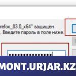 Пароль на архив: remont.urjar.kz