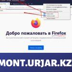Установка браузера firefox для windows 10
