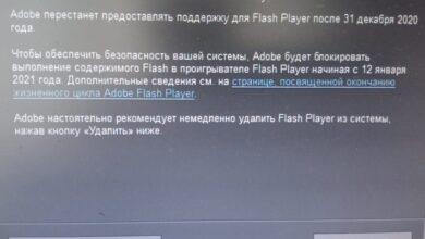 Поддержка Adobe Flash прекращена