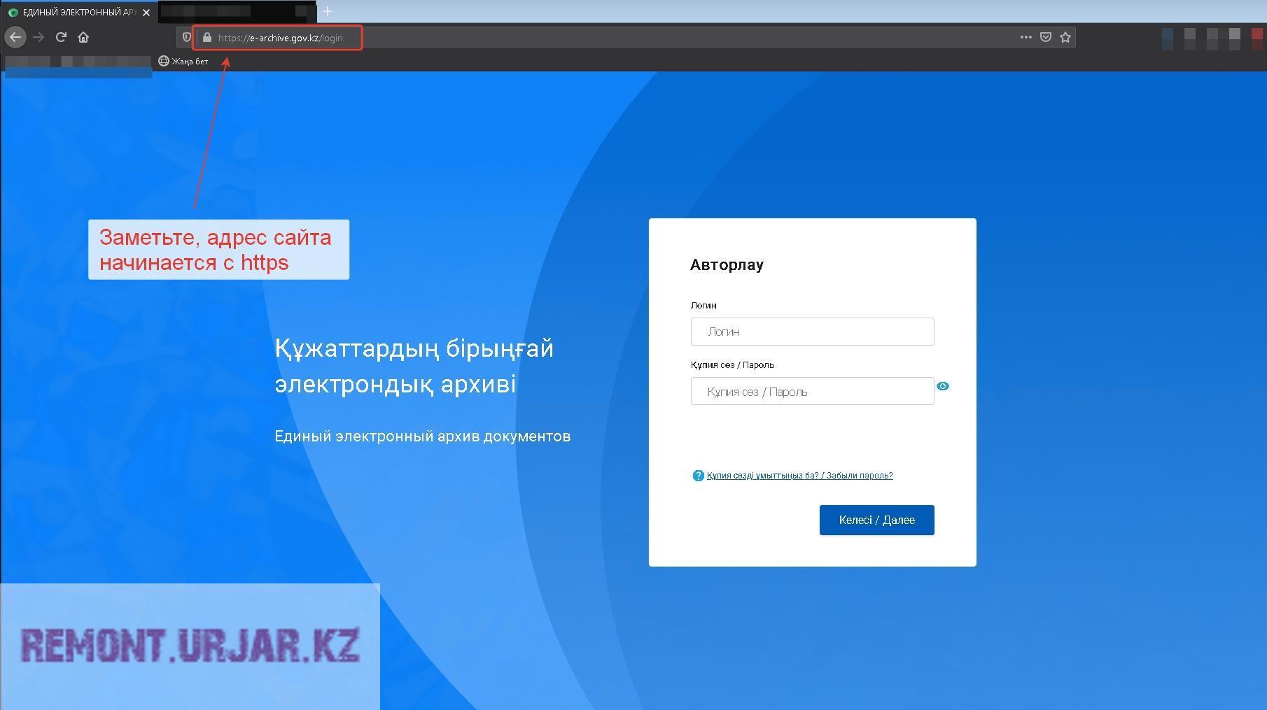e-archive.gov.kz