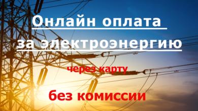Оплата за электроэнергию через карту без комиссии