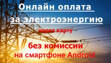 Оплата за электроэнергию через карту без комиссии на смартфоне Android