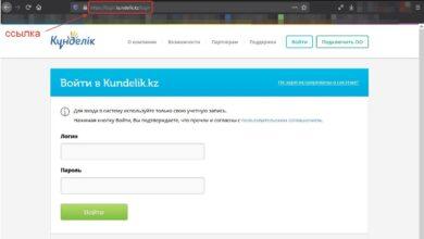 Ярлык сайта kundelik.kz на рабочий стол