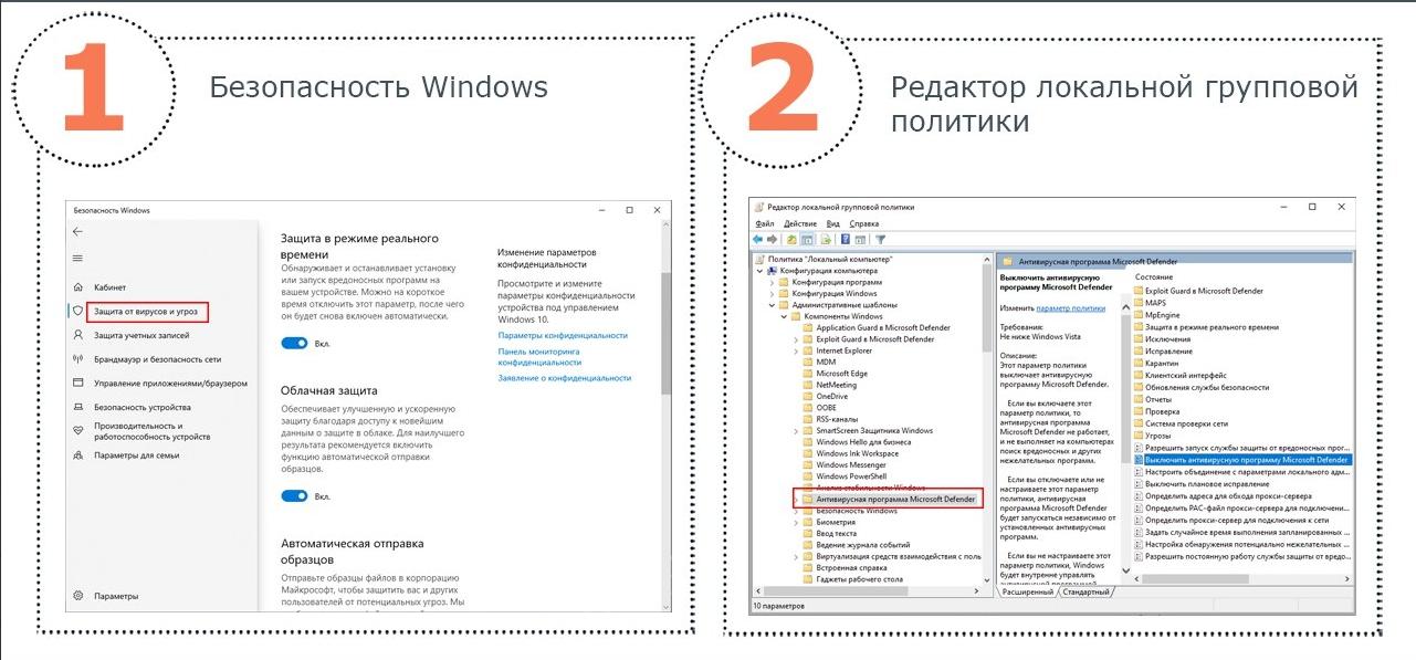 Отключить встроенный антивирус в Windows 10