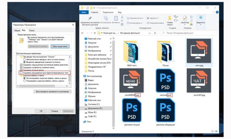 Включить отображение расширения файлов