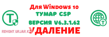 Удаление Tumar CSP v6.3.1.62 из windows 10