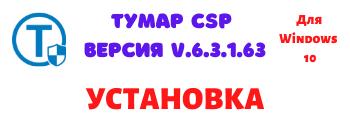 Установка Tumar CSP v.6.3.1.63 на windows 10
