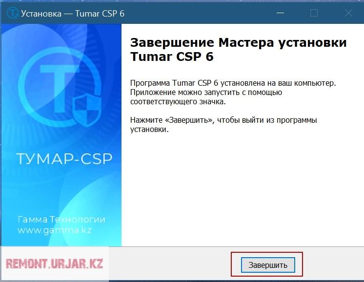 Установка Tumar CSP v.6.3.1.63 в Windows 10