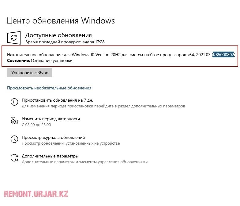 Обновление Windows 10 KB5000802 (март) вызывает сбой ПК при печати
