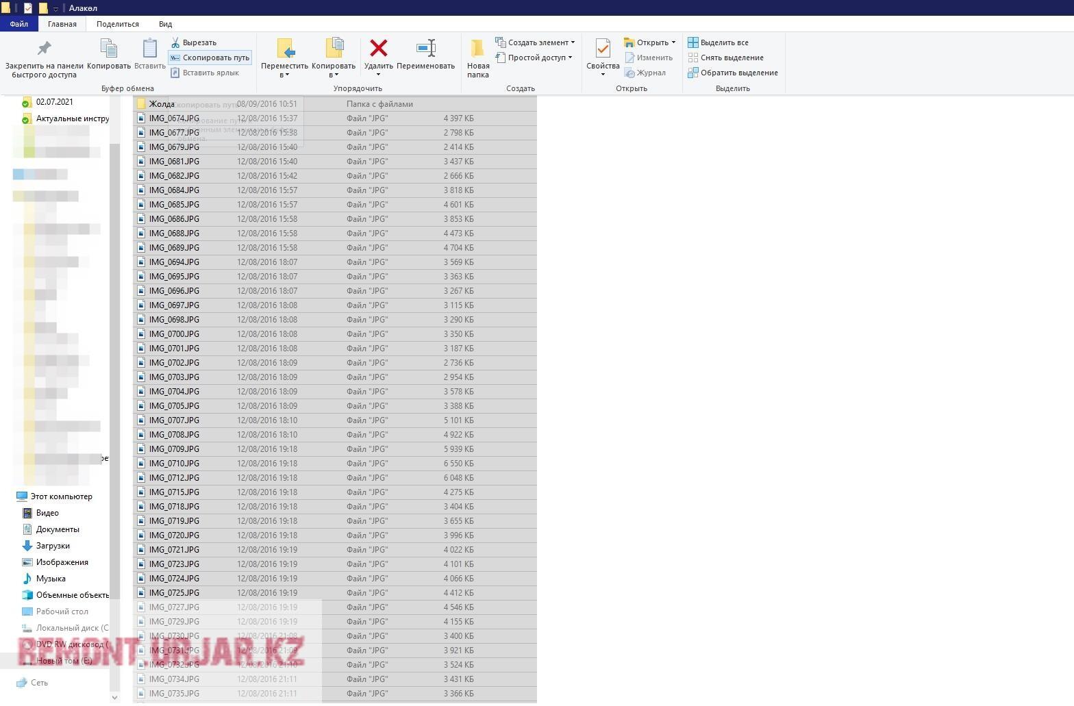 Скопировать пути к файлам и папкам