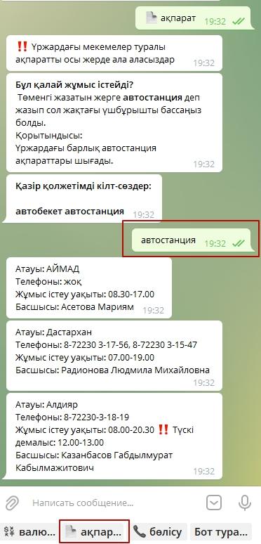 Үржар телеграм боты жайында (ақпарат айдары)