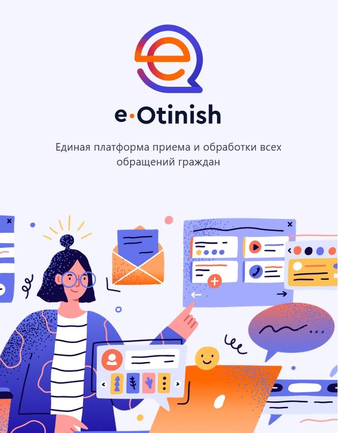 E-Өтініш сайтының мекемеге арналған телеграм боты