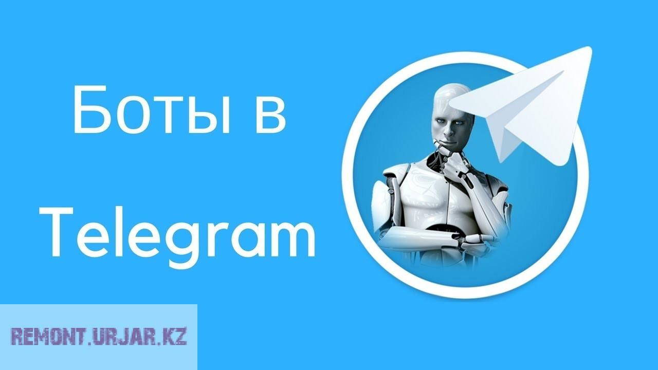 Үржардағы телеграм боттар
